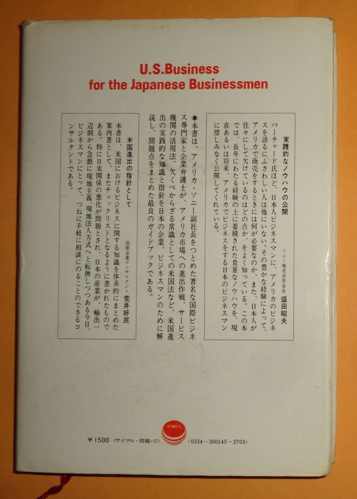 U.S. BUSINESS FOR THE JAPANESE BUSINESSMEN. BRUCE L. BIRCHARD, FREDERICK W. HILL.